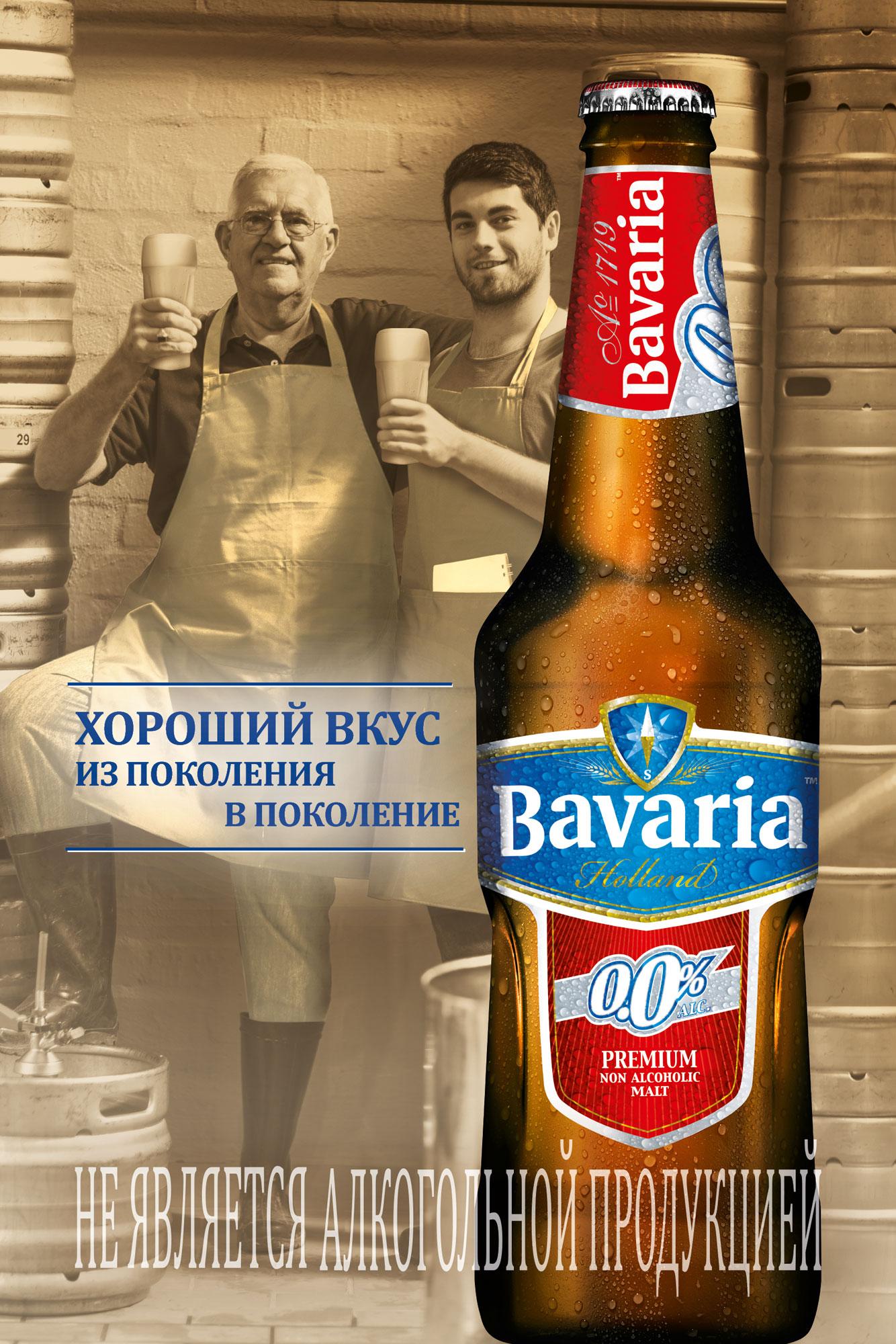 Bavaria_OOH_120x180_v4_preview