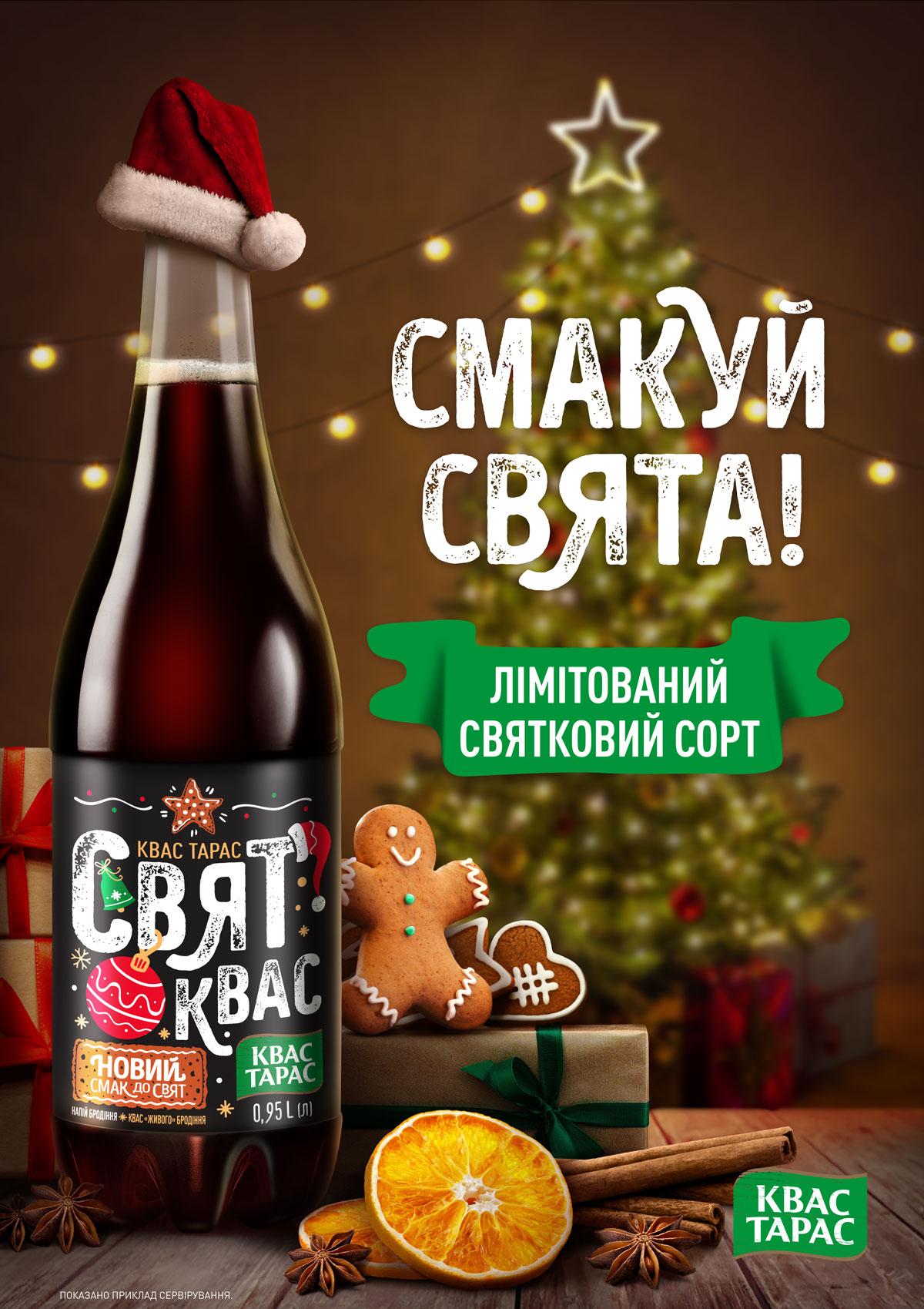 KV_SvyatKvas_dtp