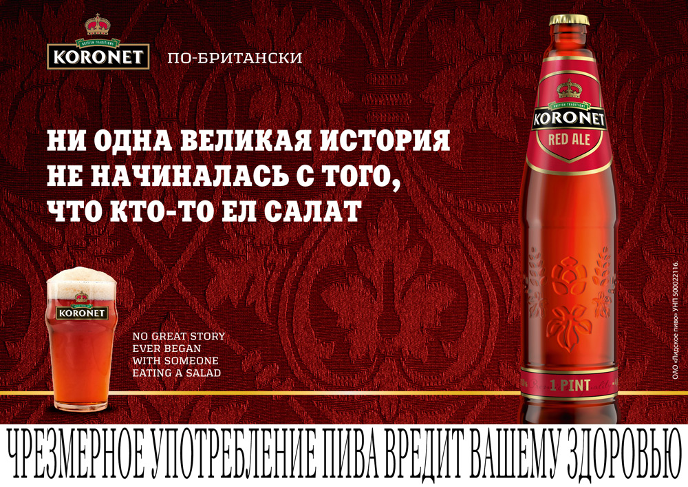 Koronet_KV-Red-Ale-A3-01