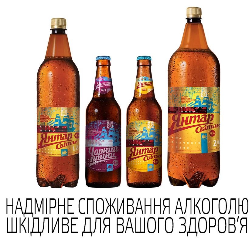 Янтар_редизайн_01