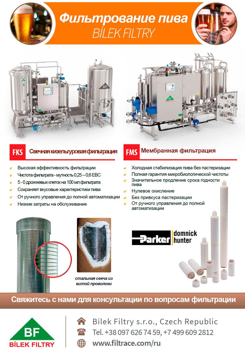 Фильтрование пива Bilek Filtry