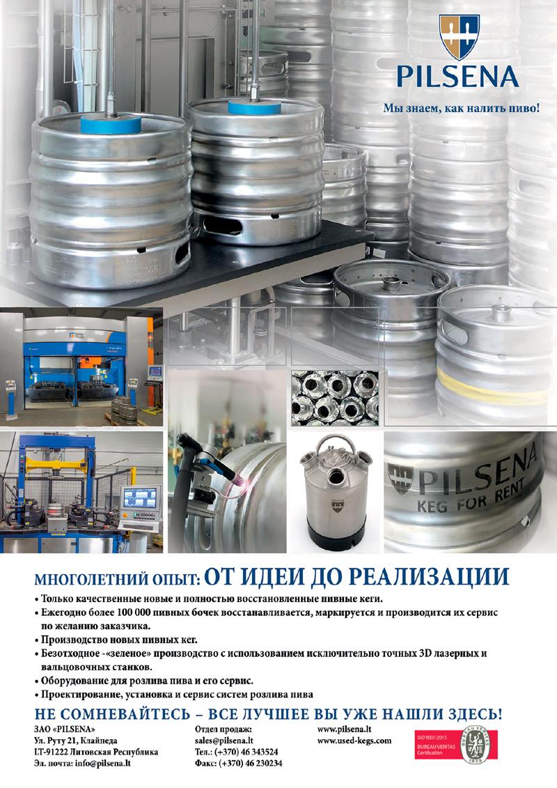 Pilsena - мы знаем, как налить пиво!