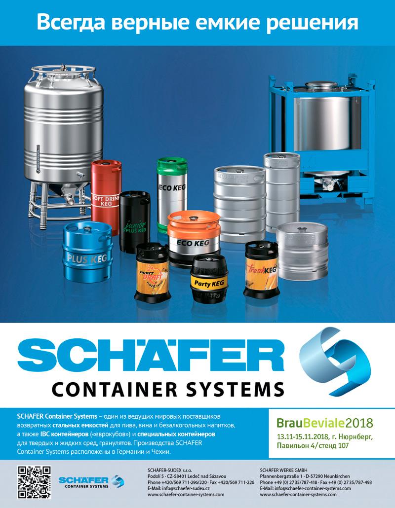 SCHÄFER Container Systems - всегда верные емкие решения