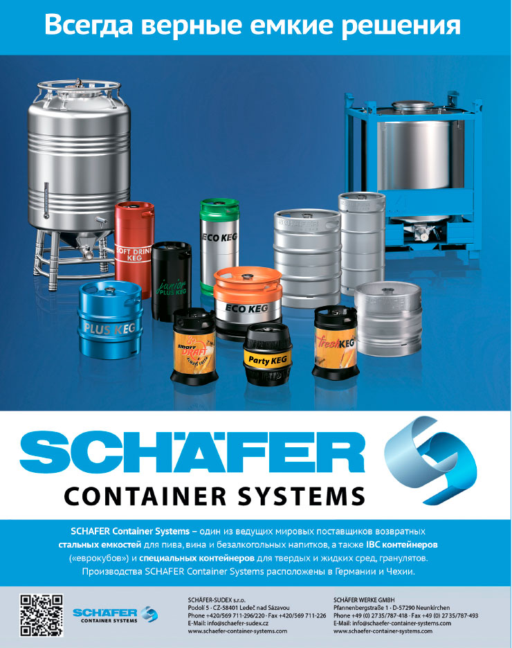 ads Schaefer Container Systems