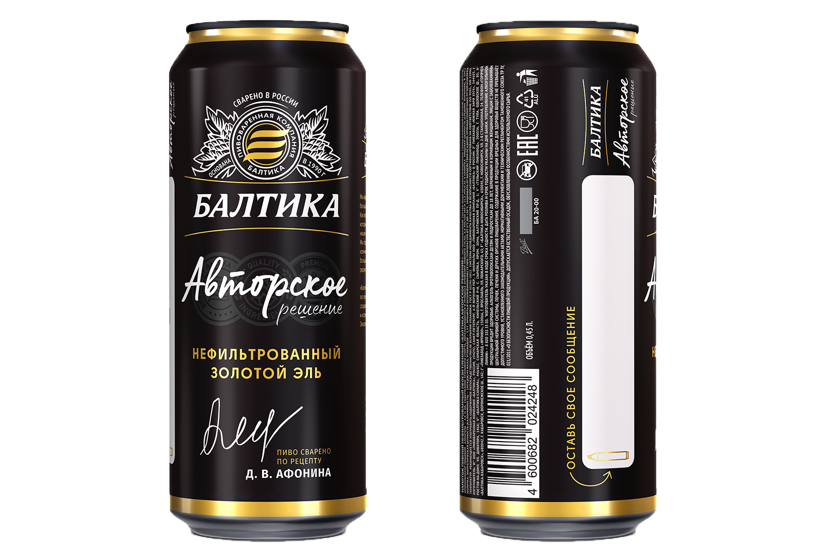 baltika-avtorskoye-resheniye