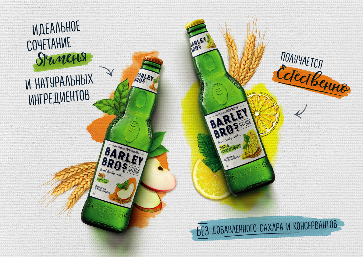 novyy-natural-nyy-napitok-barley-bros