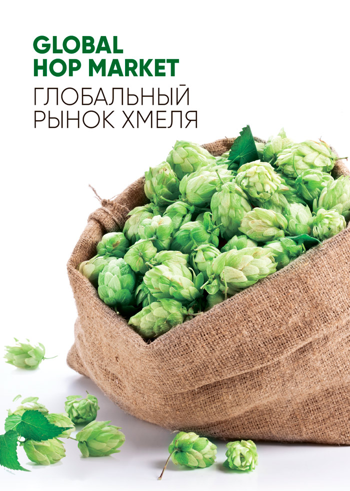 Global hop market