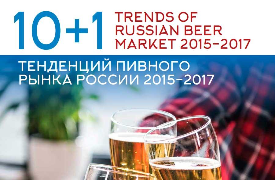 Сколько людей употребляют пиво в россии