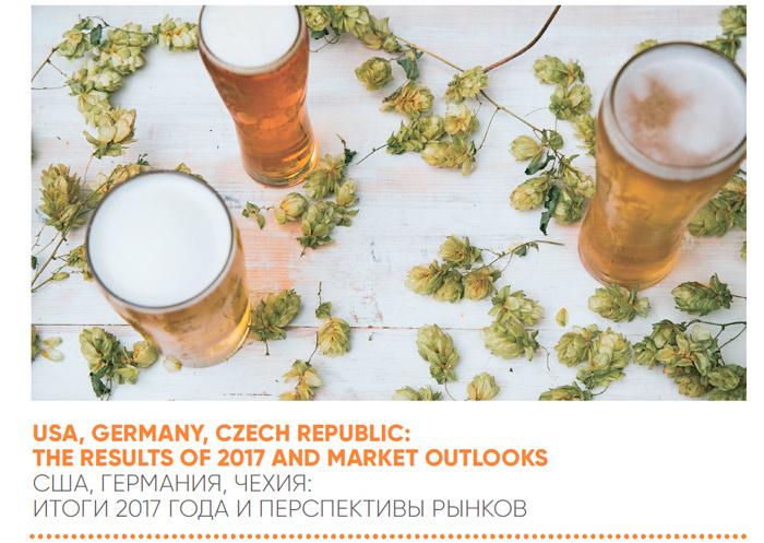 США, Германия, Чехия: итоги 2017 года и перспективы рынков