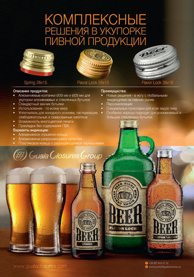an analysis of beer About wikiwealthcom wikiwealthcom is a collaborative research and analysis website that combines the sum of the world's knowledge to produce the highest quality research reports for over 6,000 stocks, etfs, mutual funds, currencies, and commodities.