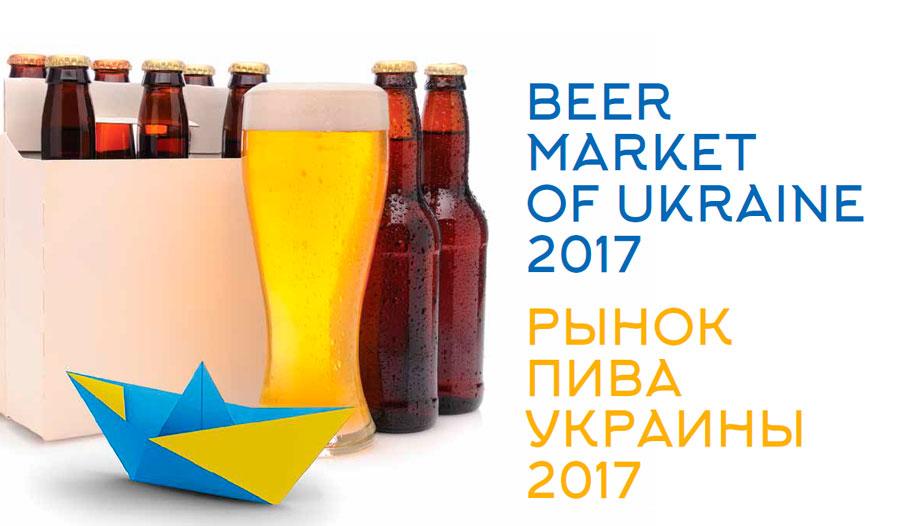 Beer market of ukraine 2017 journal beer daily news for Craft beer market share 2017
